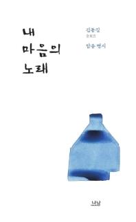 내 마음의 노래(나남신서 2015)(양장본 HardCover)