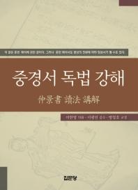 중경서 독법 강해(개정증보판 3판)(양장본 HardCover)