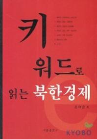 키워드로 읽는 북한경제