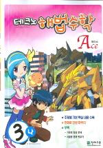 테크노 해법수학 3-나(에이스)(2006) : 교사용(답표시 됨)