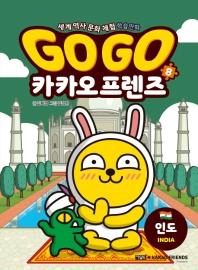 Go Go 카카오프렌즈. 8: 인도