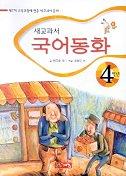 새교과서 국어동화 4학년