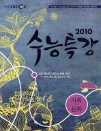 사회 문화(2010)