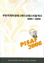 부천국제학생애니메이션패스티벌 백서
