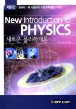 물리학개론 (새로운)(변리사시험1차대비)(제6판)