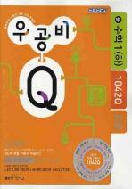 수학 중 1(하):1042Q(표준)(2009)