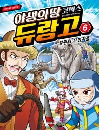 야생의 땅 듀랑고 코믹스. 6: 설원의 무법자들
