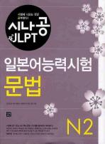 일본어능력시험 N2(문법)(시나공 JLPT)
