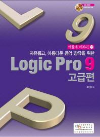 Logic Pro 9(고급편) cd포함
