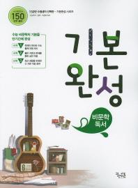 고등 비문학 독서 기본완성(2019)