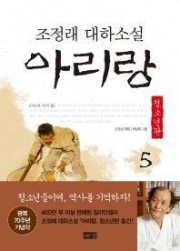 아리랑. 5  제2부 민족혼(청소년판)