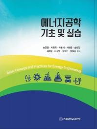 에너지공학 기초 및 실습