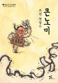 조선 엿장수 큰노미(꿈초 역사동화 2)
