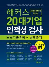 20대기업 인적성 검사 최신기출유형+실전문제(2018 하반기)(해커스)
