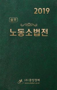 노동소법전(2019)(실무)(반양장)