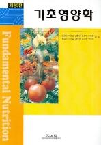기초 영양학(개정판 3판)