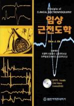 임상근전도학(CD1장포함)(양장본 HardCover)