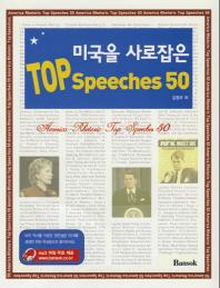 TOP SPEECHES 50(미국을 사로잡은)
