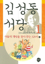 김성동 서당 1(사물의 개념을 잡아 주는 320자 1)