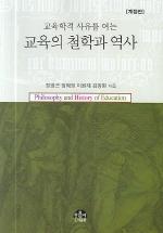 교육의 철학과 역사(교육학적 사유를 여는)(개정판)