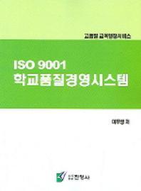 ISO 9001 학교품질경영시스템