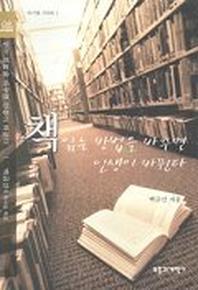 책 읽는 방법을 바꾸면 인생이 바뀐다 ///8001-18