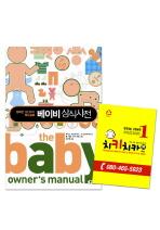 베이비 상식사전(행복한 갓난아기 매뉴얼북)