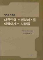 대한민국 프랜차이즈를 이끌어가는 사람들(양장본 HardCover)