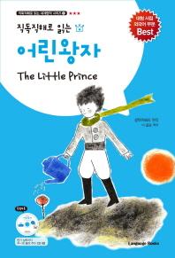 어린왕자(직독직해로 읽는)(직독직해로 읽는 세계명작 시리즈 1)