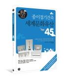 세계문화유산 45(종이접기건축)(종이접기건축 DIY 시리즈 1)