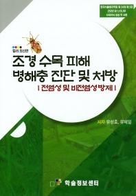 조경 수목 피해 병해충 진단 및 처방(양장본 HardCover)