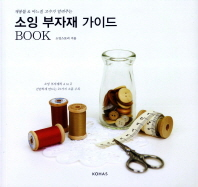 소잉 부자재 가이드 BOOK(재봉틀 바느질 고수가 알려주는)