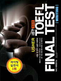 TOEFL Final Test Writing(어셔 토플 파이널 라이팅)