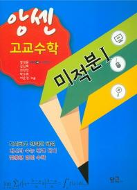 미적분Ⅰ(앙센고교수학)