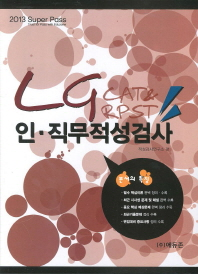 LG 인 직무적성검사(2013)(Super Pass)