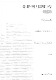 유대인의 너도밤나무(큰글씨책)(지식을만드는지식 소설선집)