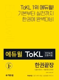 ToKL국어능력인증시험 한권끝장(에듀윌)(전2권)
