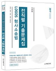 형사소송법 전직렬 기출문제집(2017)(Logos)