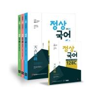 정상국어 기본서(2020)
