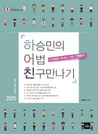 어법 친구만나기(2015)(하승민의)(전2권)