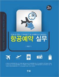 항공예약 실무(2판)
