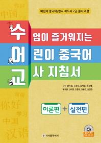 수업이 즐거워지는 어린이 중국어 교사 지침서: 이론편+실전편(수어교)(CD1장포함)
