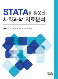 사회과학 자료분석(STATA를 활용한)(양장본 HardCover)