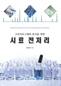 시료 전처리(크로마토그래피 분석을 위한)