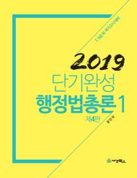 단기완성 행정법총론 세트(2019)