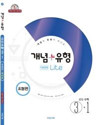 중학 수학 중3-1(기초탄탄 라이트 유형편)(2019)