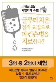 글루타치온 점적 요법으로 파킨슨병을 치료한다?