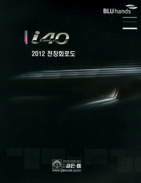 i40 전장회로도(2012)