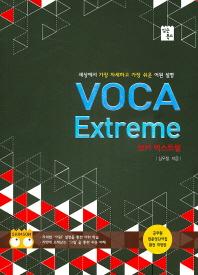 보카 익스트림(VOCA Extreme)