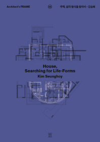 주택, 삶의 형식을 찾아서(Architect's FRAME 2)